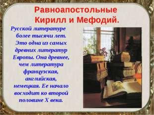 Равноапостольные Кирилл и Мефодий. Русской литературе более тысячи лет. Это о
