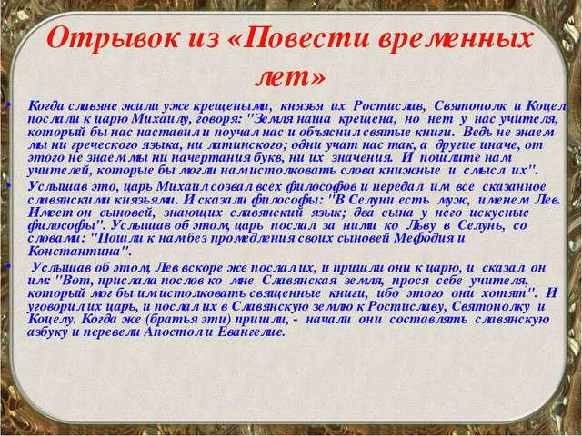 Когда славяне жили уже крещеными, князья их Ростислав, Святополк и Коцел посл...