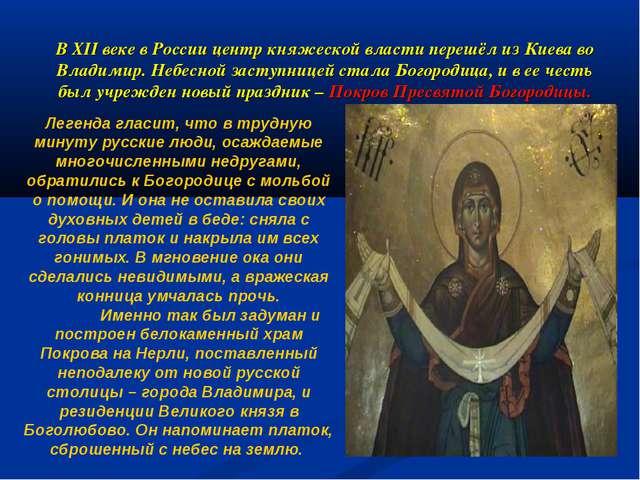 В XII веке в России центр княжеской власти перешёл из Киева во Владимир. Небе...