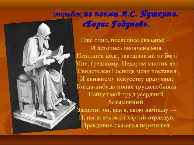 отрывок из поэмы А.С. Пушкина. «Борис Годунов». Еще одно, последнее сказанье...
