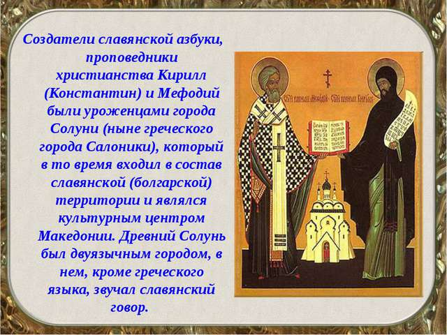 Создатели славянской азбуки, проповедники христианства Кирилл (Константин) и...