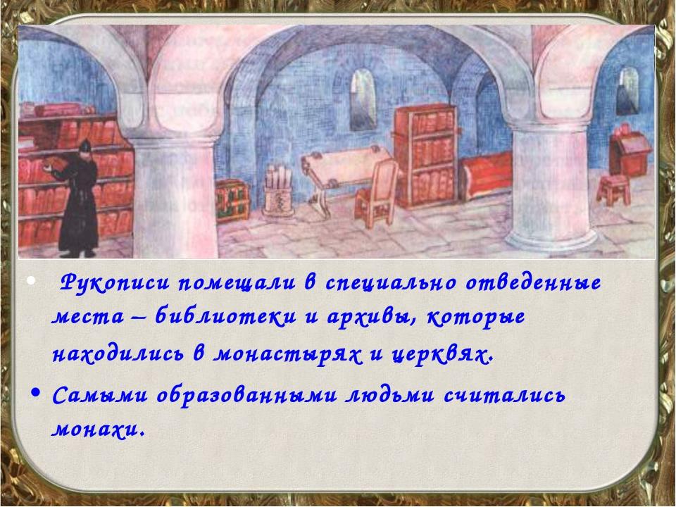 Рукописи помещали в специально отведенные места – библиотеки и архивы, котор...
