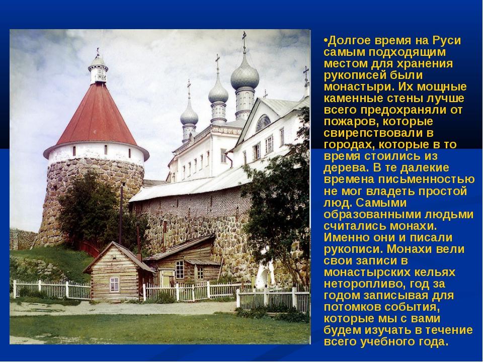Долгое время на Руси самым подходящим местом для хранения рукописей были мона...