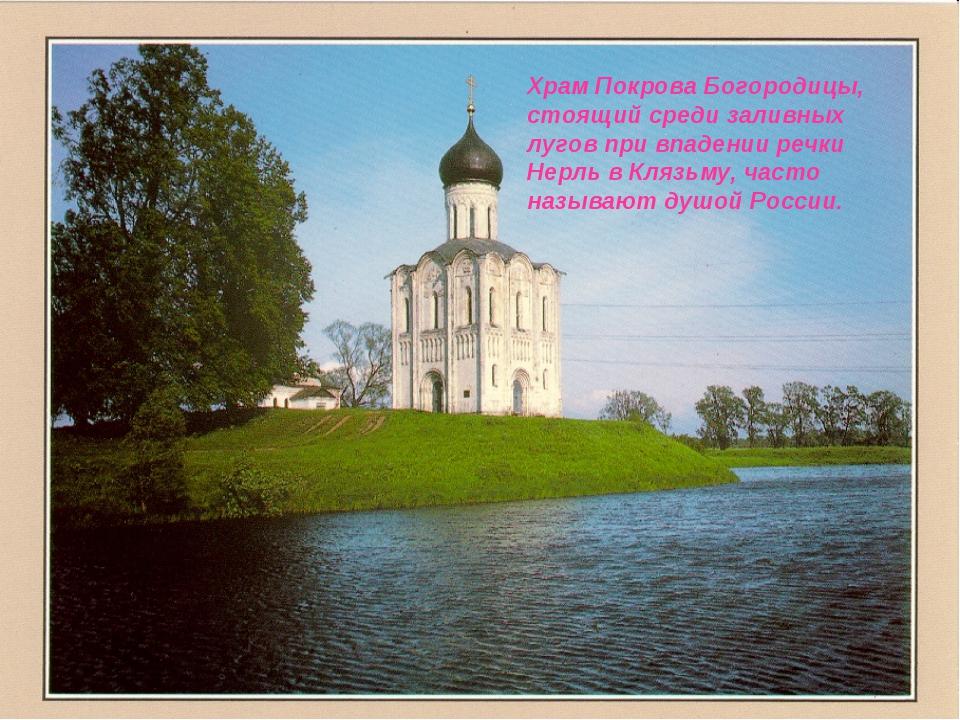 Храм Покрова Богородицы, стоящий среди заливных лугов при впадении речки Нерл...