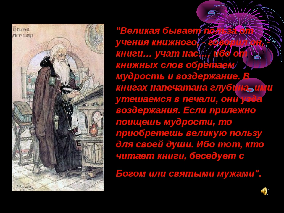 """""""Великая бывает польза от учения книжного, - говорил он, - книги… учат нас…,..."""
