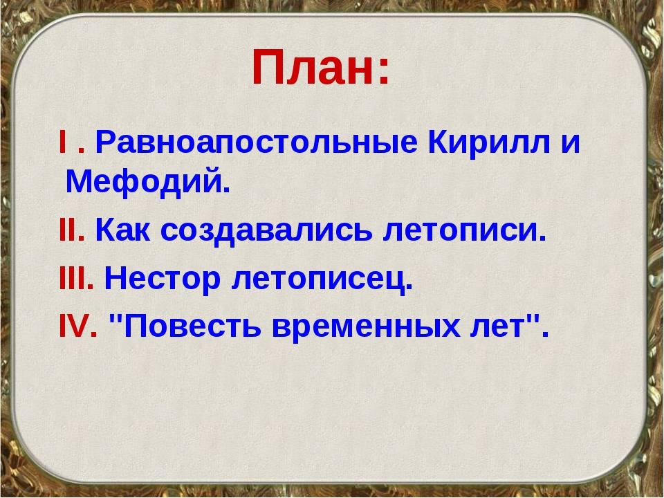 План: I . Равноапостольные Кирилл и Мефодий. II. Как создавались летописи. II...