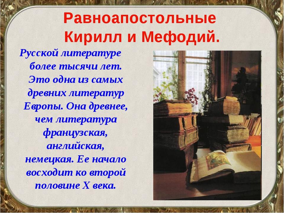Равноапостольные Кирилл и Мефодий. Русской литературе более тысячи лет. Это о...