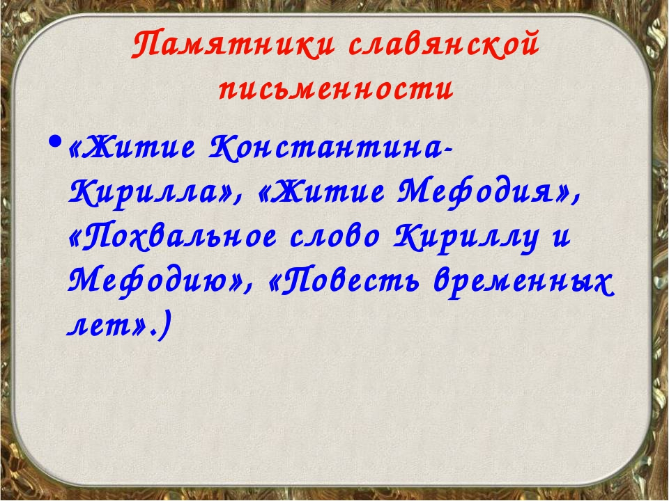 Памятники славянской письменности «Житие Константина-Кирилла», «Житие Мефодия...