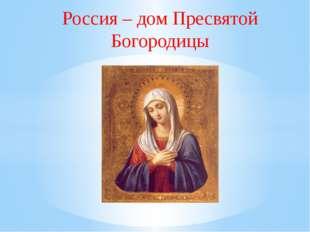 Россия – дом Пресвятой Богородицы