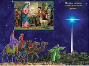 Пришли пастухи, приехали волхвы с дарами.