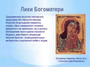 Лики Богоматери Средневековое искусство невозможно представить без образа Бог