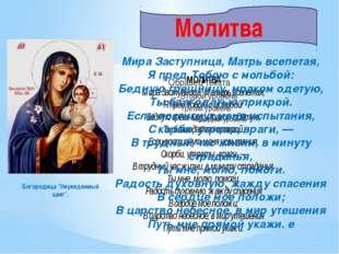 Молитва Мира Заступница, Матрь всепетая, Я пред Тобою с мольбой: Бедную греш