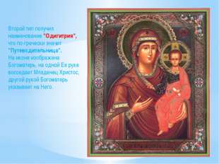 """Второй тип получил наименование """"Одигитрия"""", что по-гречески значит """"Путеводи"""