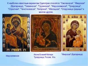 """К наиболее известным вариантам Одигитрии относятся: """"Смоленская"""", """"Иверская"""""""