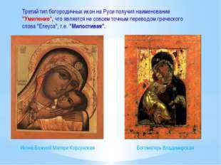 """Третий тип богородичных икон на Руси получил наименование """"Умиление"""", что явл"""