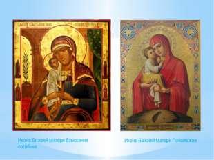 Икона Божией Матери Взыскание погибших Икона Божией Матери Почаевская
