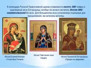 В календаре Русской Православной церкви упоминается около 260 чтимых и чудотв