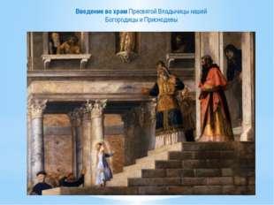 Введение во храм Пресвятой Владычицы нашей Богородицы и Приснодевы