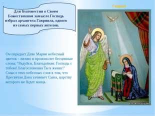 Для благовестия о Своем Божественном замысле Господь избрал архангела Гаврии