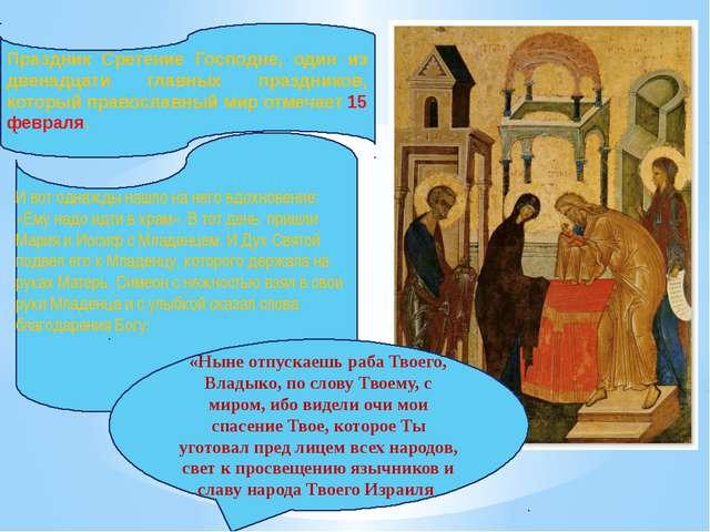 Праздник Сретение Господне, один из двенадцати главных праздников, который пр...