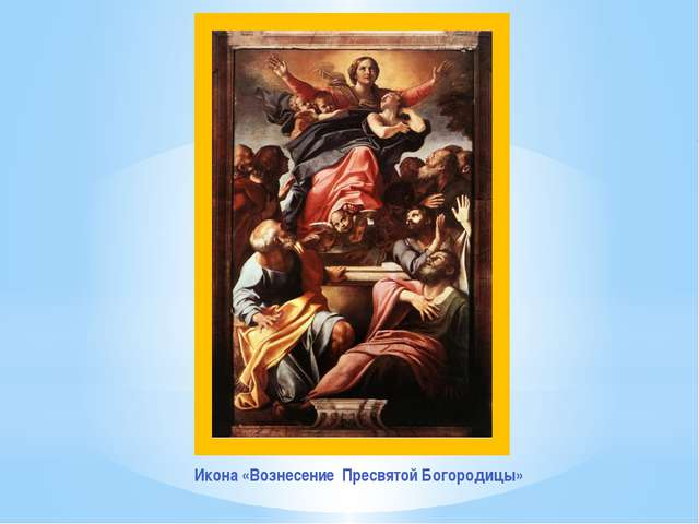Икона «Вознесение Пресвятой Богородицы»