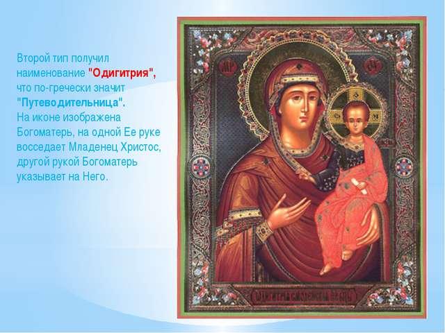 """Второй тип получил наименование """"Одигитрия"""", что по-гречески значит """"Путеводи..."""
