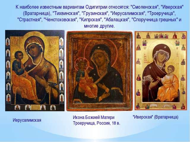 """К наиболее известным вариантам Одигитрии относятся: """"Смоленская"""", """"Иверская""""..."""