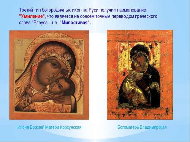 """Третий тип богородичных икон на Руси получил наименование """"Умиление"""", что явл..."""