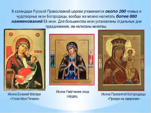 В календаре Русской Православной церкви упоминается около 260 чтимых и чудотв...