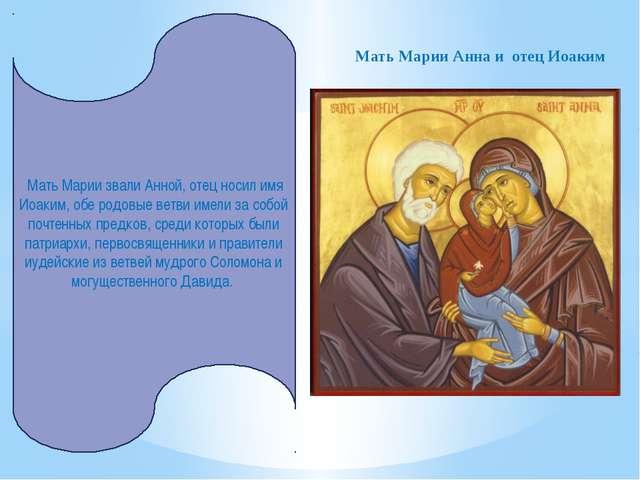 Мать Марии звали Анной, отец носил имя Иоаким, обе родовые ветви имели за со...