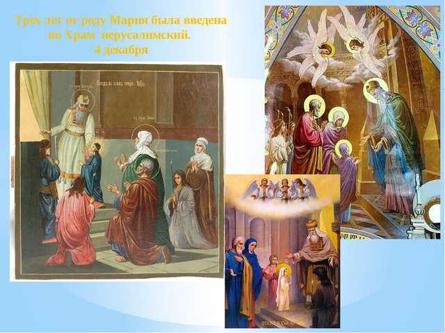 Трех лет от роду Мария была введена во Храм иерусалимский. 4 декабря