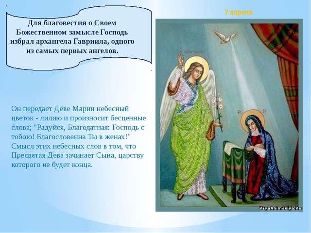 Для благовестия о Своем Божественном замысле Господь избрал архангела Гаврии...