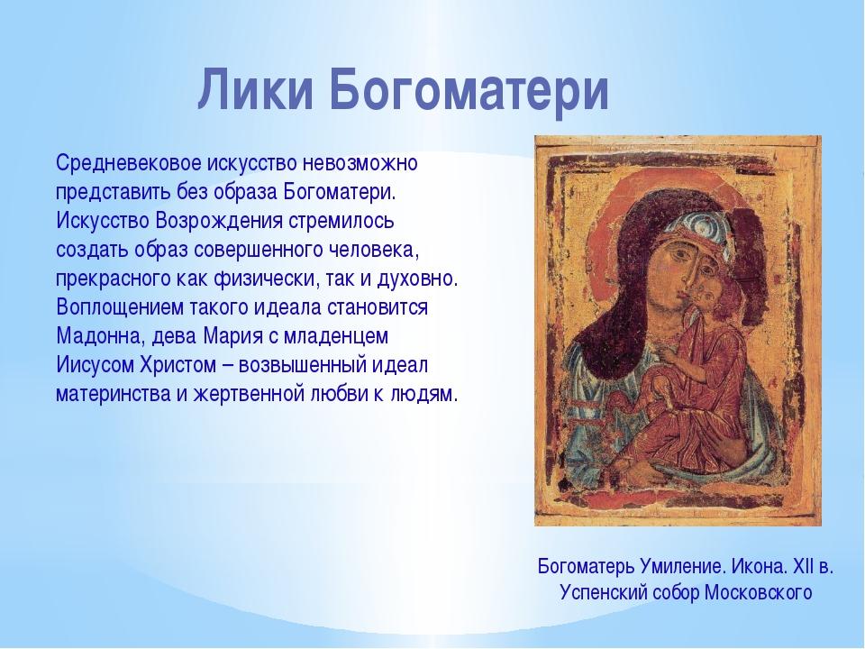 Лики Богоматери Средневековое искусство невозможно представить без образа Бог...