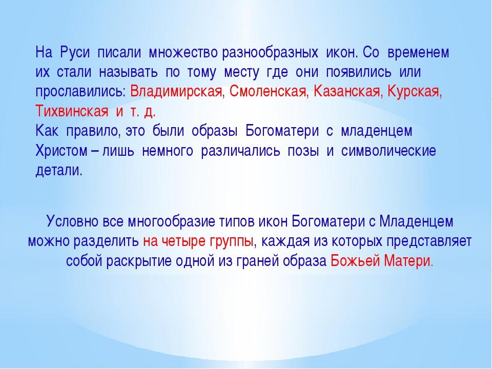 На Руси писали множество разнообразных икон. Со временем их стали называть по...