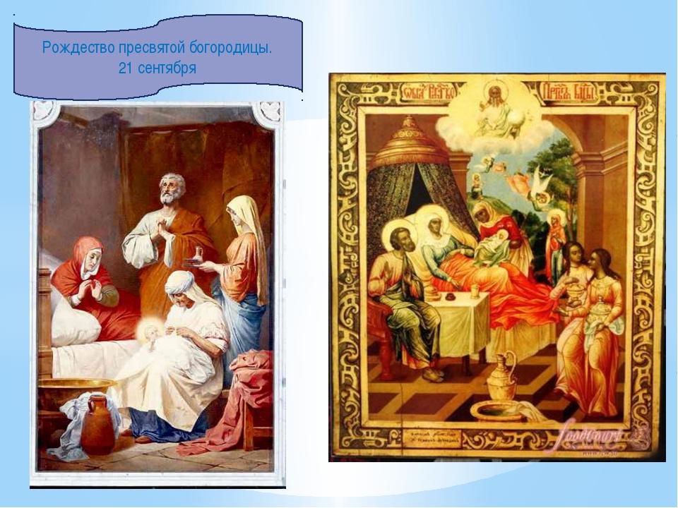 Рождество пресвятой богородицы. 21 сентября