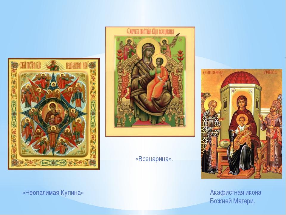 Акафистная икона Божией Матери. «Всецарица». «Неопалимая Купина»