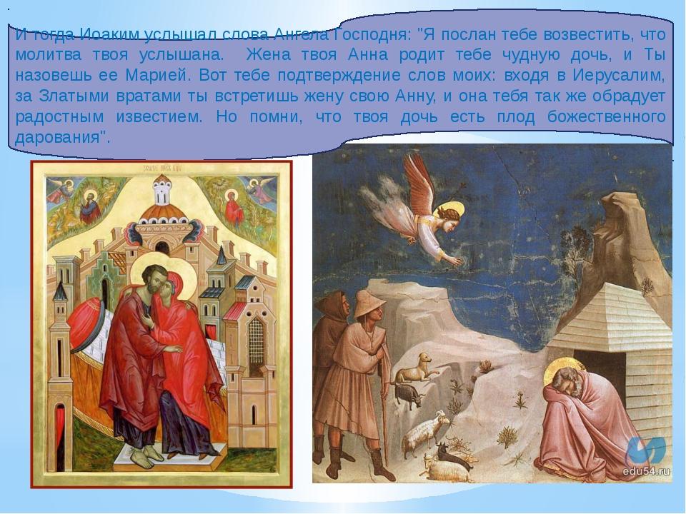 """И тогда Иоаким услышал слова Ангела Господня: """"Я послан тебе возвестить, что..."""
