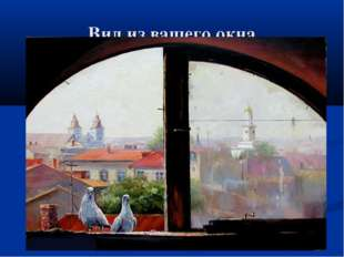 Вид из вашего окна