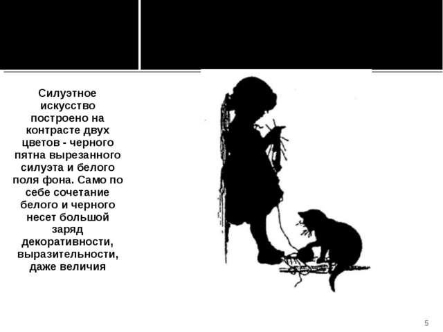 Силуэтное искусство построено на контрасте двух цветов - черного пятна выреза...