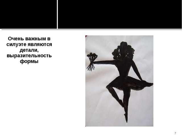 Очень важным в силуэте являются детали, выразительность формы * урок изобрази...