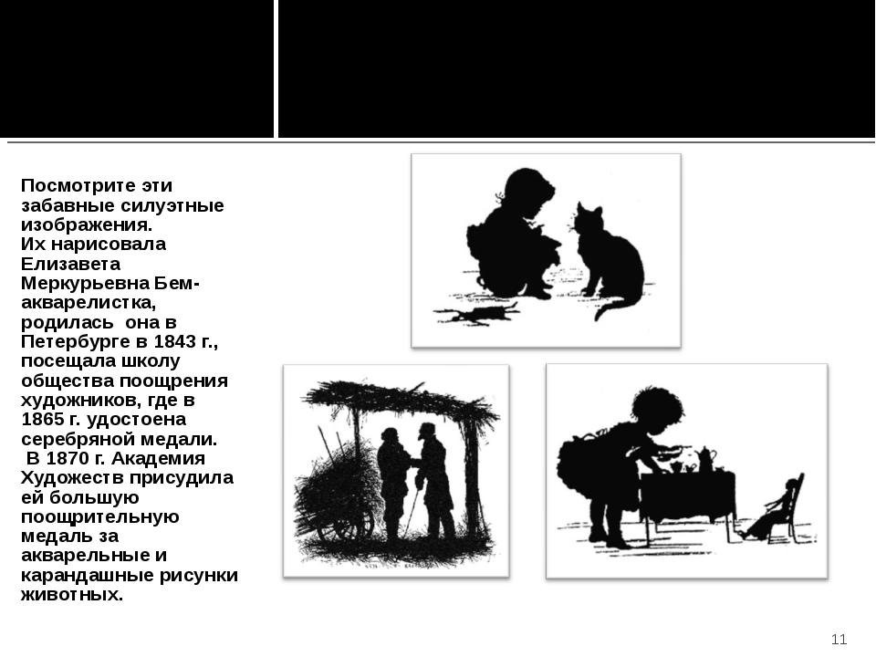 Посмотрите эти забавные силуэтные изображения. Их нарисовала Елизавета Меркур...
