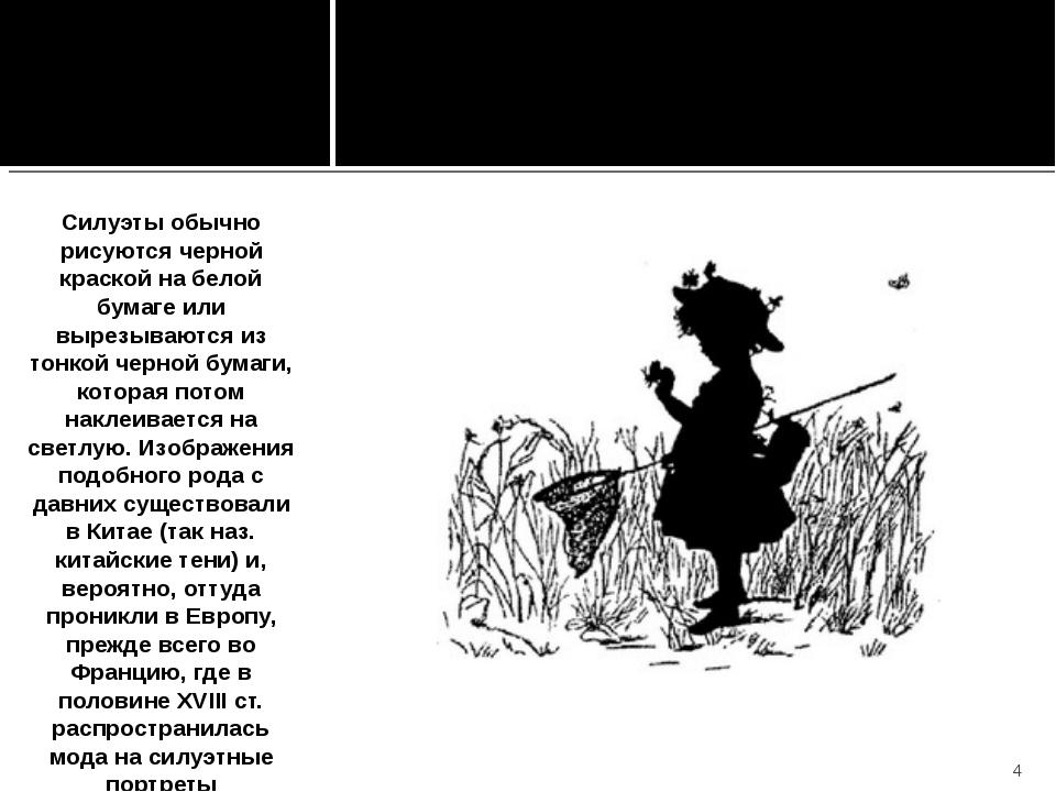 Силуэты обычно рисуются черной краской на белой бумаге или вырезываются из то...
