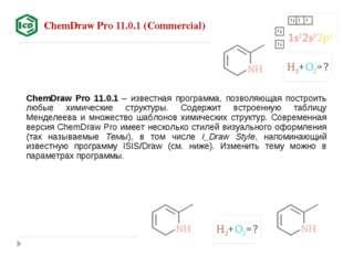 ChemDraw Pro 11.0.1 (Сommercial) ChemDraw Pro 11.0.1 – известная программа, п