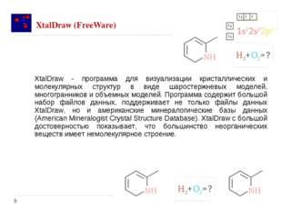 XtalDraw (FreeWare) XtalDraw - программа для визуализации кристаллических и м