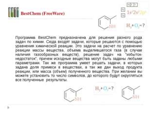 BestChem (FreeWare) Программа BestChem предназначена для решения разного рода