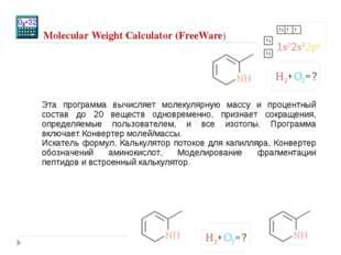 Molecular Weight Calculator (FreeWare) Эта программа вычисляет молекулярную