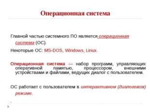 Операционная система Главной частью системного ПО является операционная систе