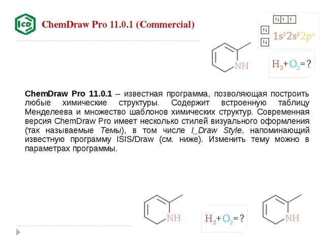 ChemDraw Pro 11.0.1 (Сommercial) ChemDraw Pro 11.0.1 – известная программа, п...