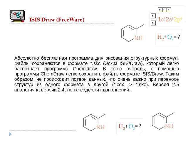 ISIS Draw (FreeWare) Абсолютно бесплатная программа для рисования структурных...