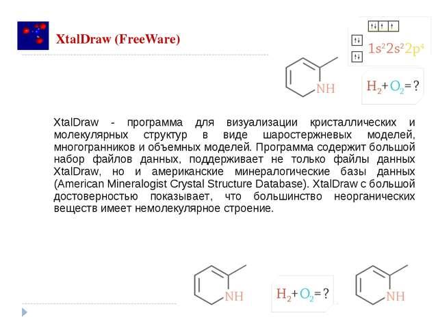 XtalDraw (FreeWare) XtalDraw - программа для визуализации кристаллических и м...